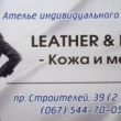 "Ательe индивидуального пошива ""LEATHER & FUR"""